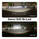 Универсальные bi-led линзы SANVI S-45W 2,5 дюйма Premium